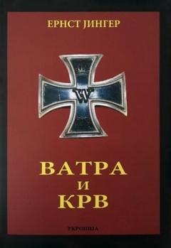 VATRA I KRV