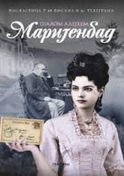 Knjiga Marijenbad Salom Alejhem Ukronija Knjizara Roman Foto2 41949