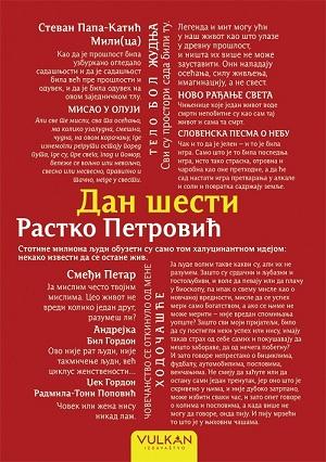 Rastko Petrovic Dan Šesti Omotnica