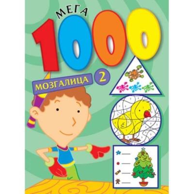 1000 Mega Mozgalica 2