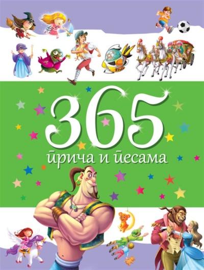 365 Prica I Pesama