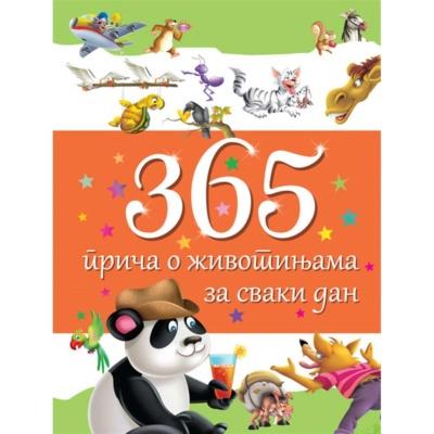 365 Prica O Zivotinjama Za Svaki Dan