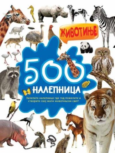 500 Nalepnica Zivotinje