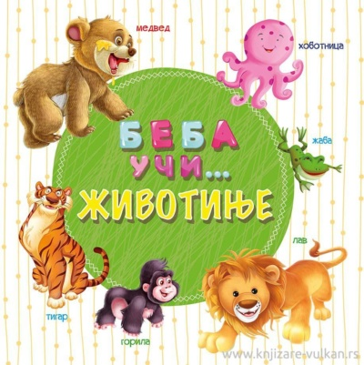 Beba UČi...Životinje