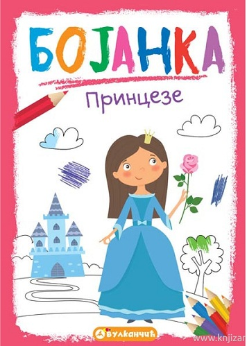 Bojanka Princeze