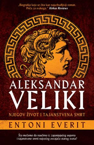 Aleksandar Veliki Entoni Everit V