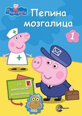 Pepina Mozgalica 1 Vv