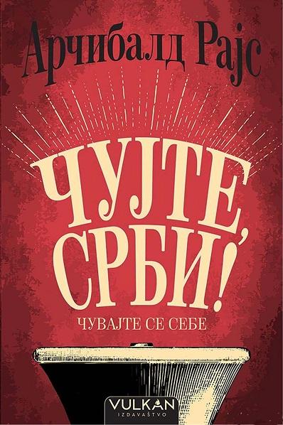 Čujte Srbi, Čuvajte Se Sebe